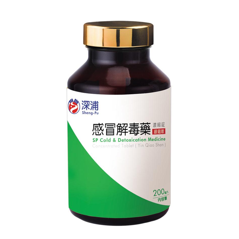 SP Colds & Detoxication Medicine